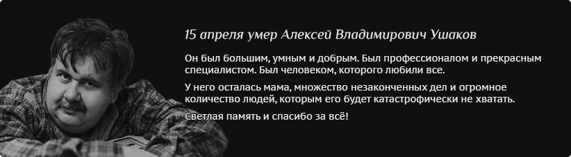 умер Алексей Ушаков