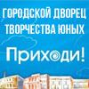 Государственное бюджетное общеобразовательное учреждение Центр образования «Санкт-Петербургский городской Дворец творчества юных»