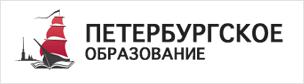 Портал «Петербургское образование»