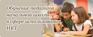 Обучение педагогов начальной школы в сфере использования ИКТ