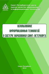 """СПбЦОКОиИТ """"Использование информационных технологий в системе образования Санкт-Петербурга"""""""